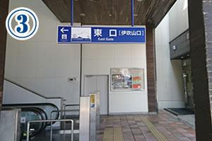 長浜駅東口
