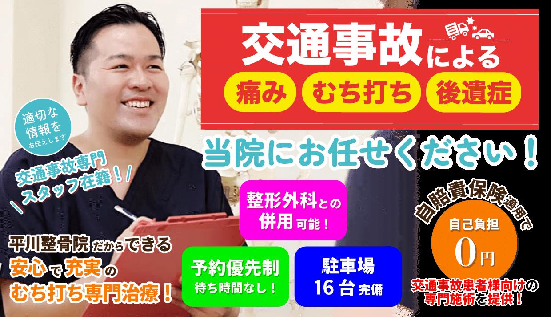 むちうちを平川整骨院の交通事故治療で根本改善
