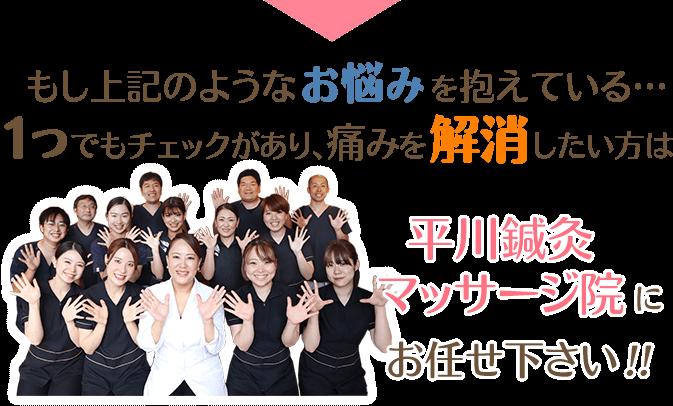 もし上記のような悩みを抱えているなら平川鍼灸マッサージ院にお任せください!