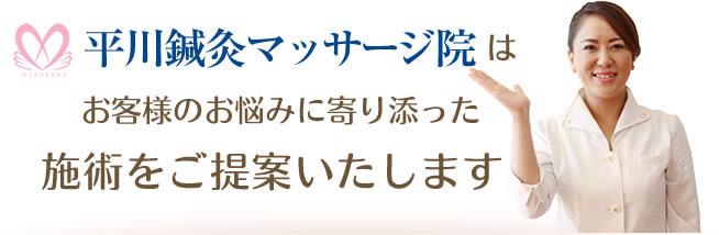 平川鍼灸マッサージ院はお客様のお悩みに寄り添った施術をご提案いたします