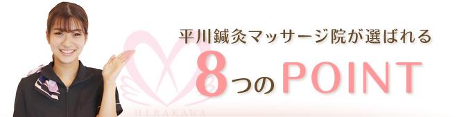 平川鍼灸マッサージ院が選ばれる6つのポイント