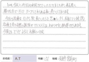 長浜市A.Tさんのアンケート用紙