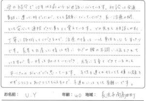 長浜市U.Yさんのアンケート用紙