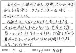 長浜市Y.Nさんからのアンケート用紙