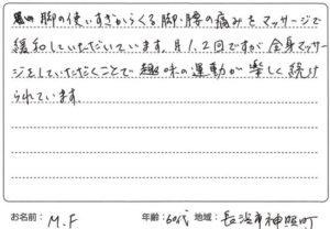 長浜市神照町M.Fさんのアンケート用紙