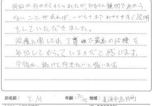 長浜市高月町Y.Mさんのアンケート用紙