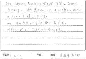 長浜市高月町C.Mさんのアンケートシート