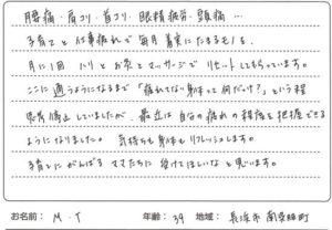 長浜市南呉服町M.Tさんのアンケート用紙