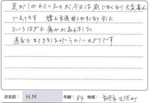 H.Mさんのメッセージ