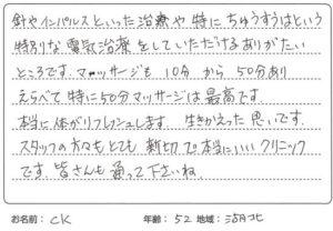 長浜市湖北CKさんのアンケート用紙