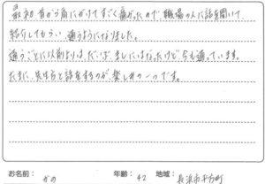 長浜市平方町かのさんのアンケート用紙