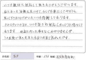 長浜市S.Fさんからのアンケート用紙