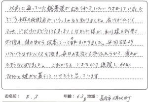 長浜市E.Sさんのコメント